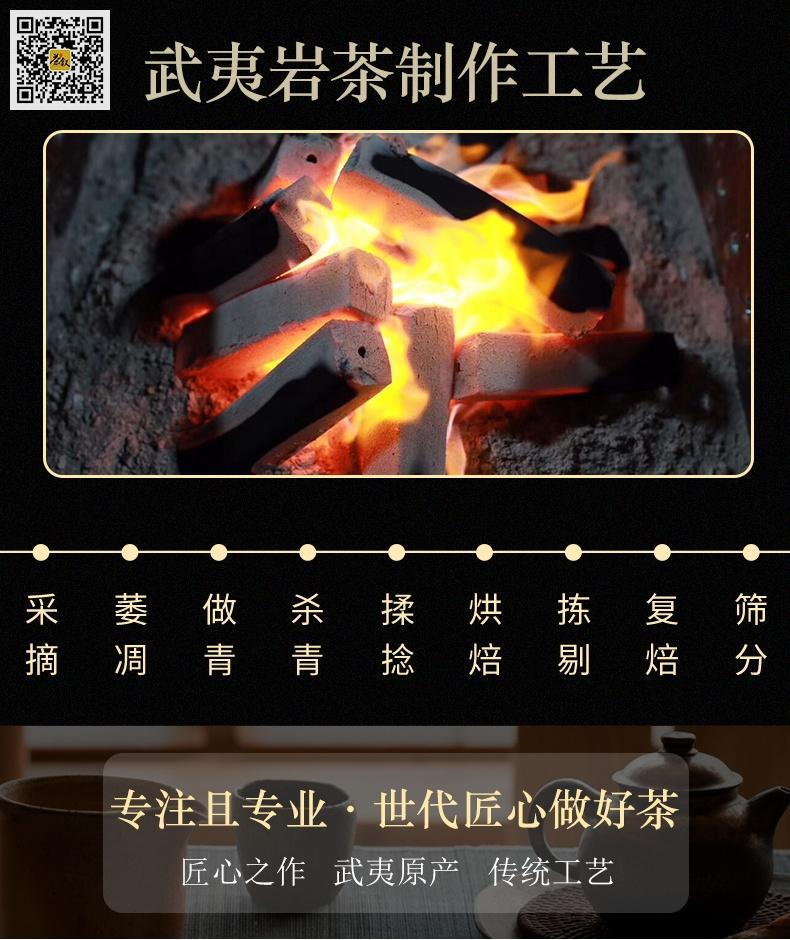 武夷岩茶制作工艺流程图