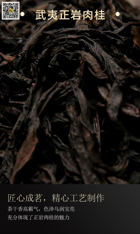 正岩肉桂岩茶干条索图