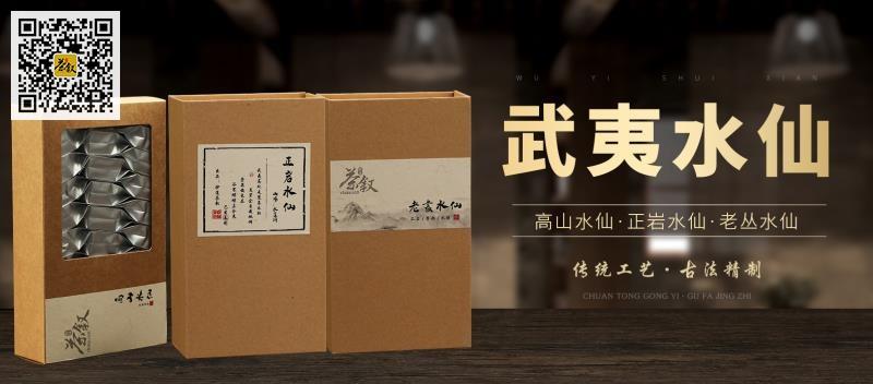 武夷水仙广告banner