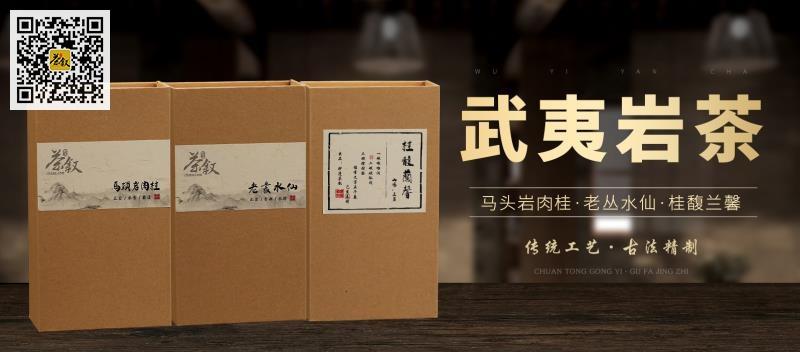 武夷岩茶广告banner