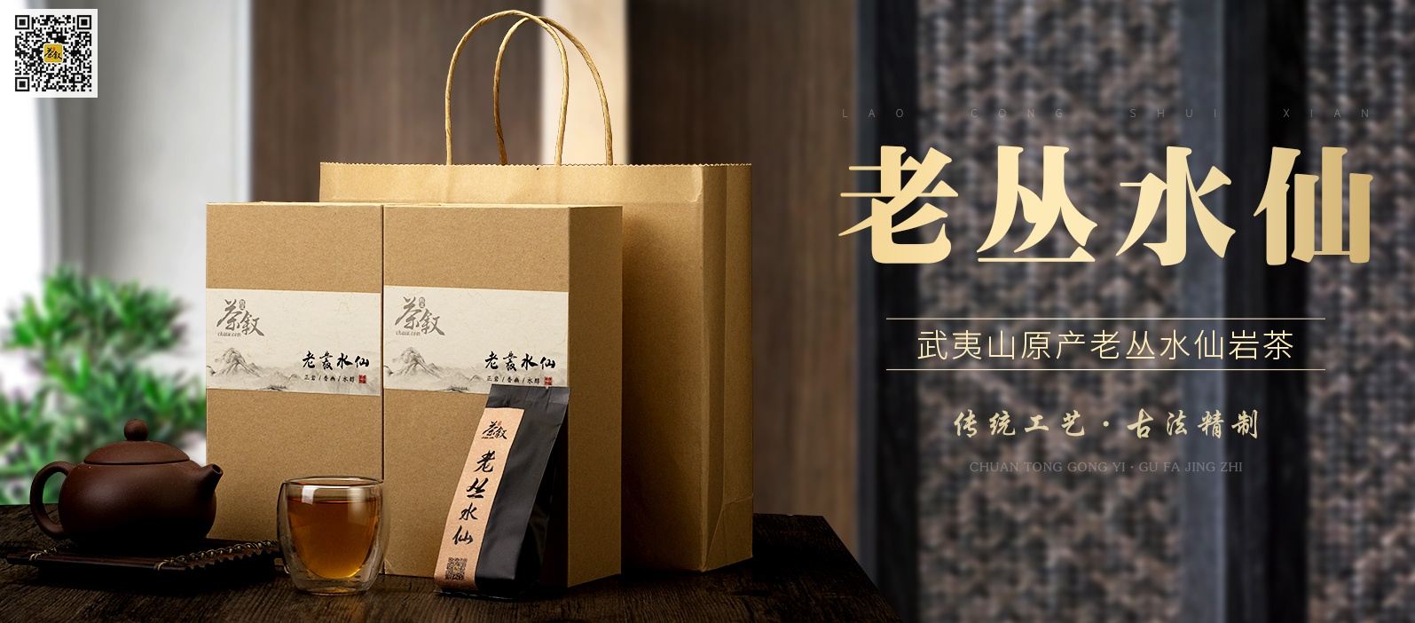老丛水仙广告banner