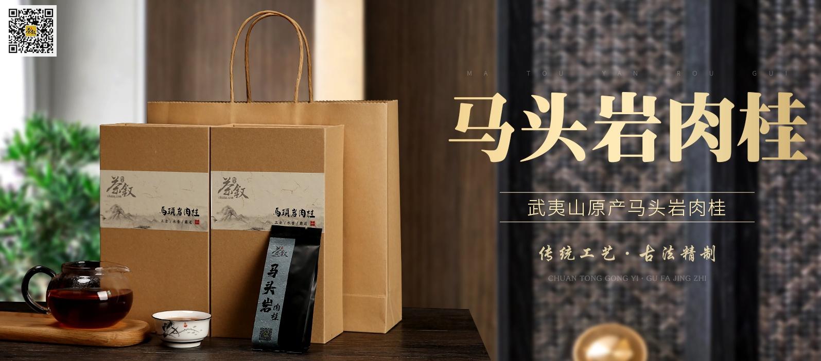 马头岩肉桂广告banner