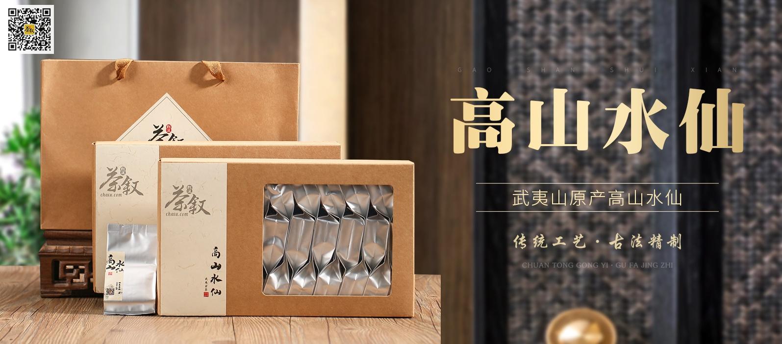 高山水仙广告banner