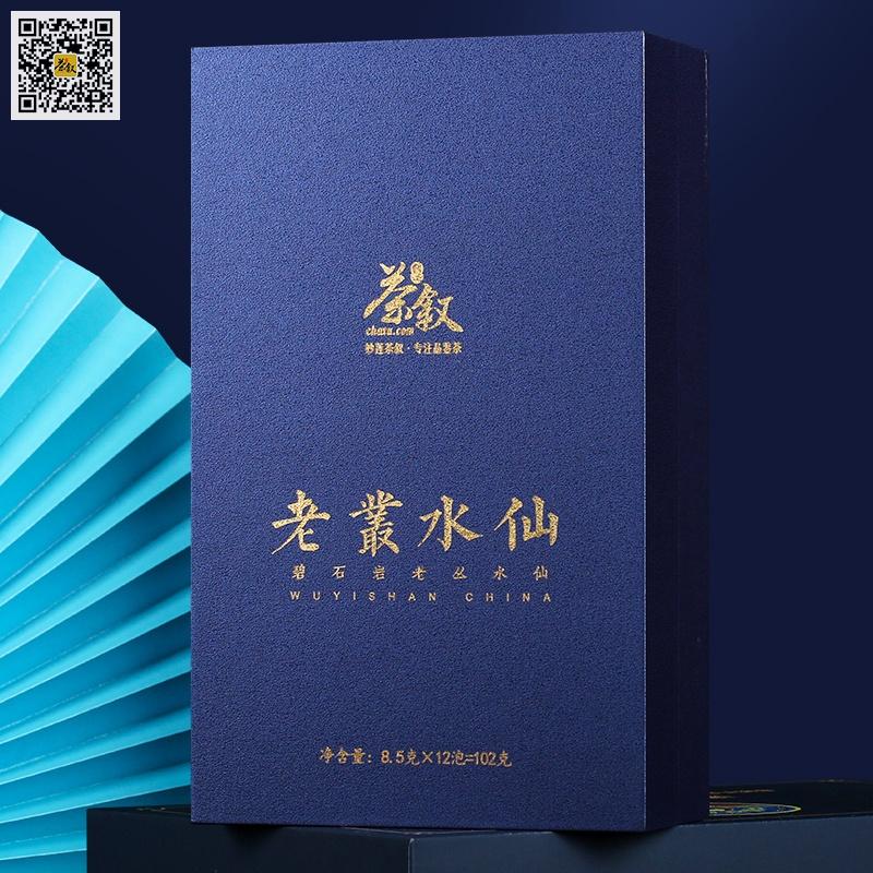 商务礼品茶:老丛水仙,武夷岩茶碧石岩65年老丛水仙