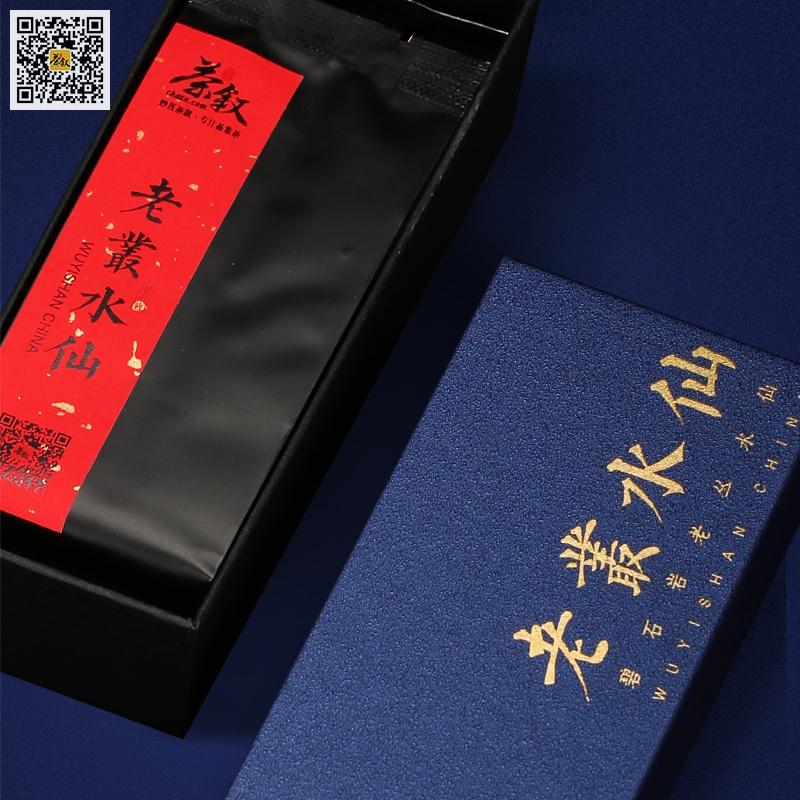 商务礼品茶老枞水仙精美泡袋内盒