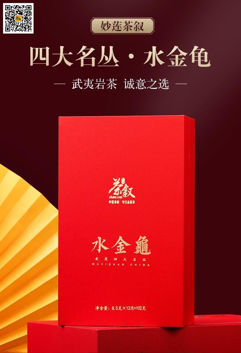 精装水金龟礼品茶-礼盒图