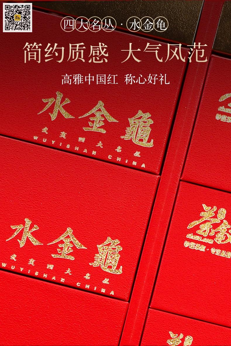 精装水金龟礼品茶-内盒图
