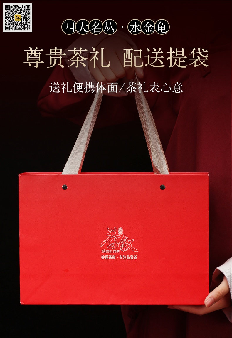 精装水金龟礼品茶-手提袋图