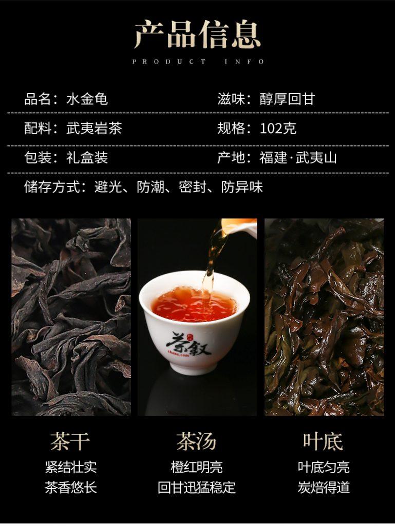 精装水金龟礼品茶-产品信息图