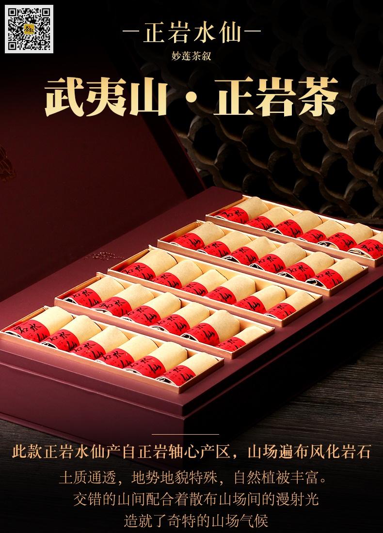商务礼品茶正岩水仙-礼盒泡袋装