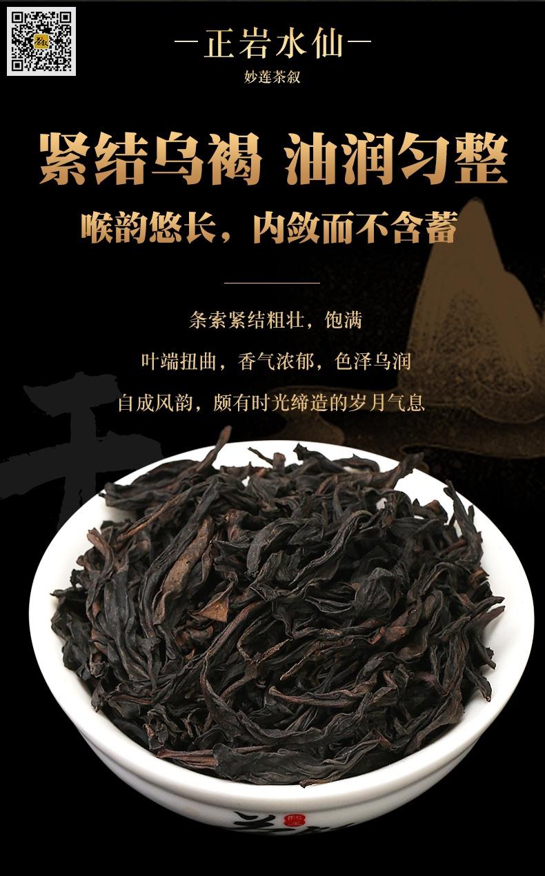 商务礼品茶正岩水仙-茶干图