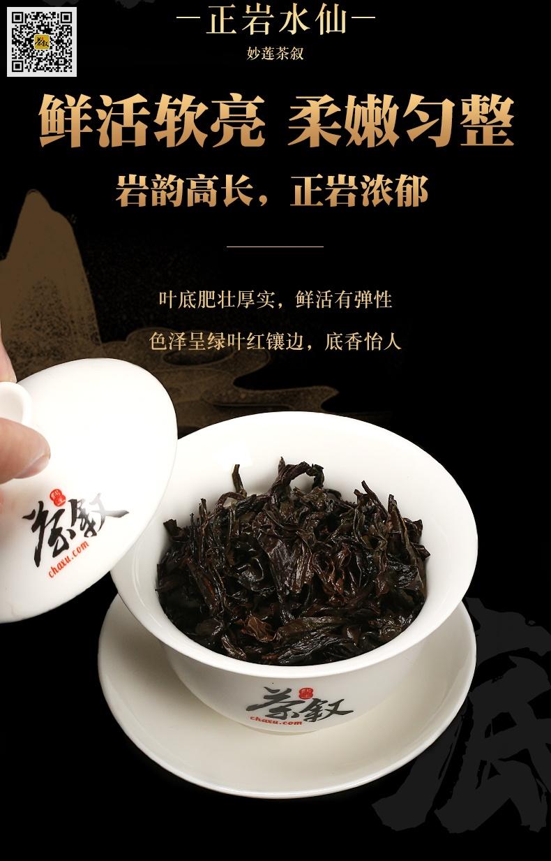 商务礼品茶正岩水仙-茶叶底图