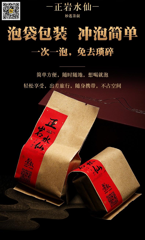 商务礼品茶正岩水仙-独立泡袋包装图