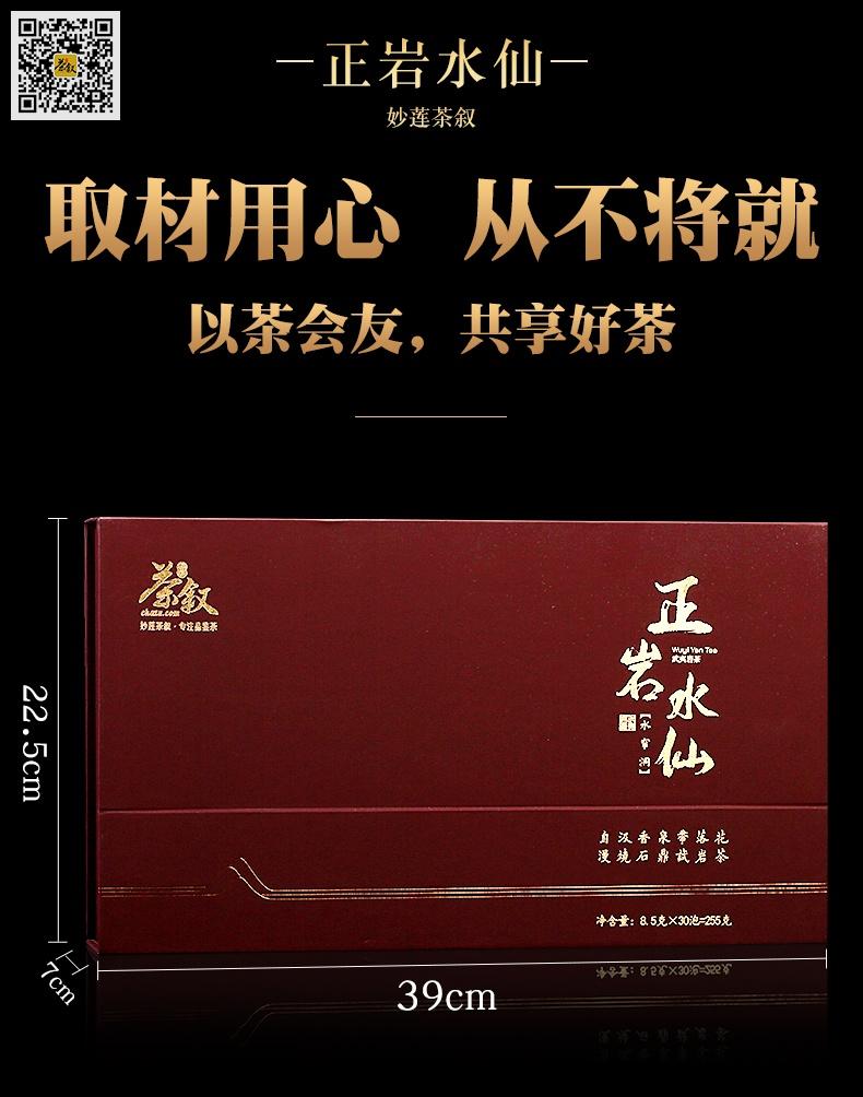 商务礼品茶正岩水仙-高端礼盒图