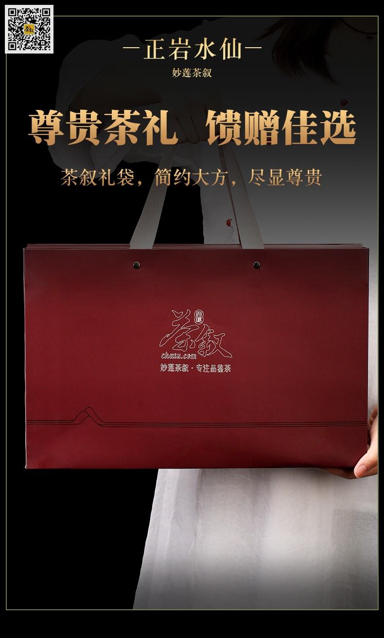 商务礼品茶正岩水仙-茶礼手提袋