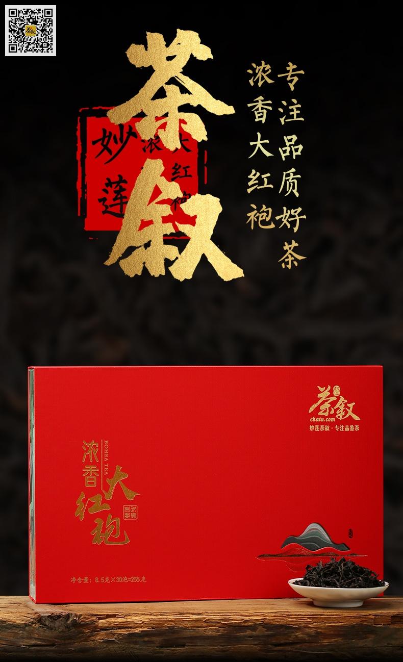 精装礼品茶浓香大红袍-精美礼盒包装