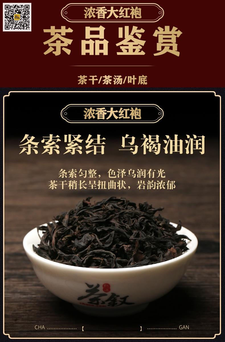 精装礼品茶浓香大红袍-干茶条索