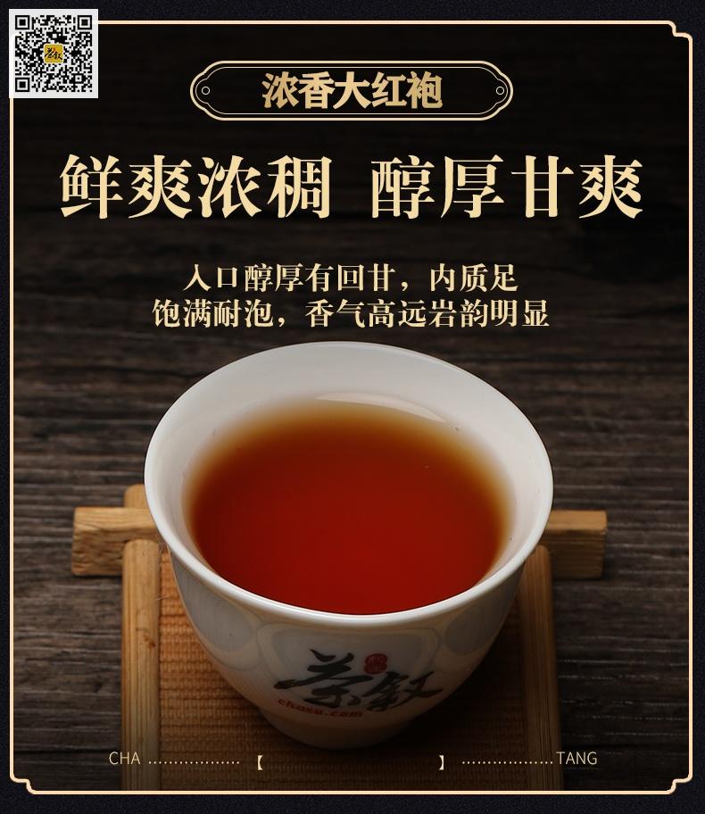 精装礼品茶浓香大红袍-茶汤滋味