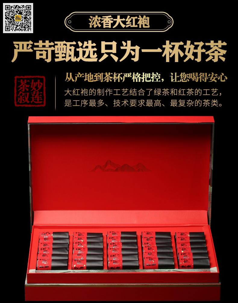精装礼品茶浓香大红袍-独立泡袋包装