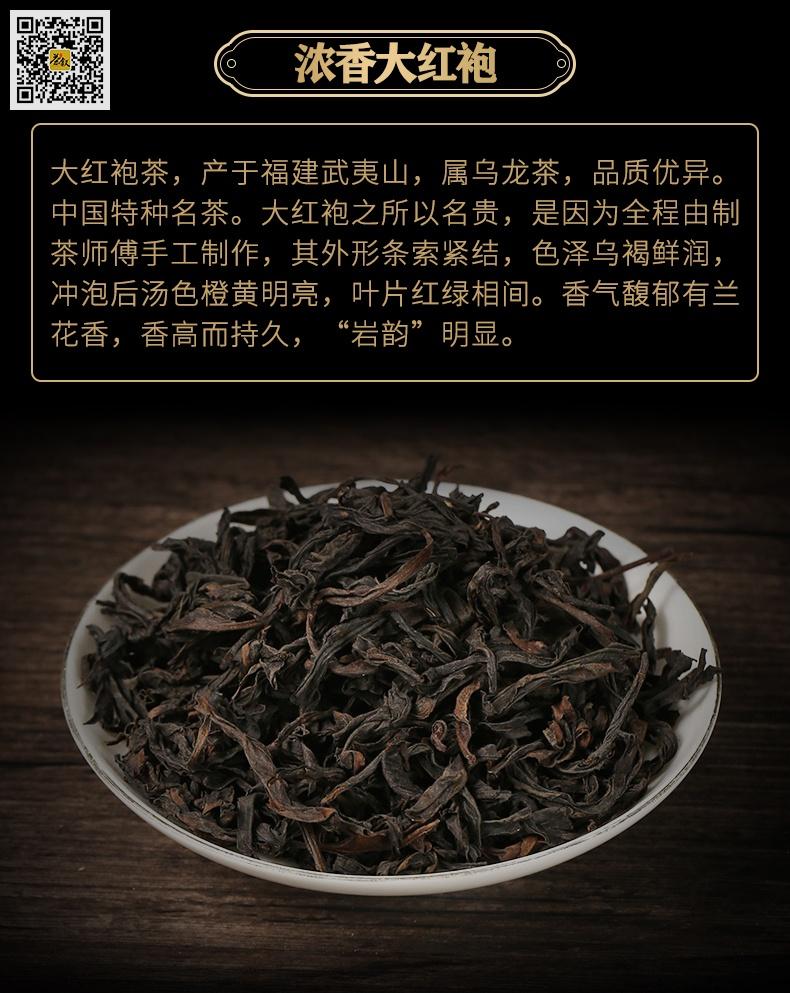 精装礼品茶浓香大红袍-山场介绍