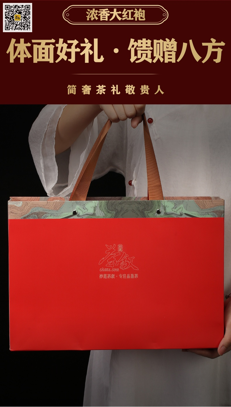 精装礼品茶浓香大红袍-茶礼手提袋