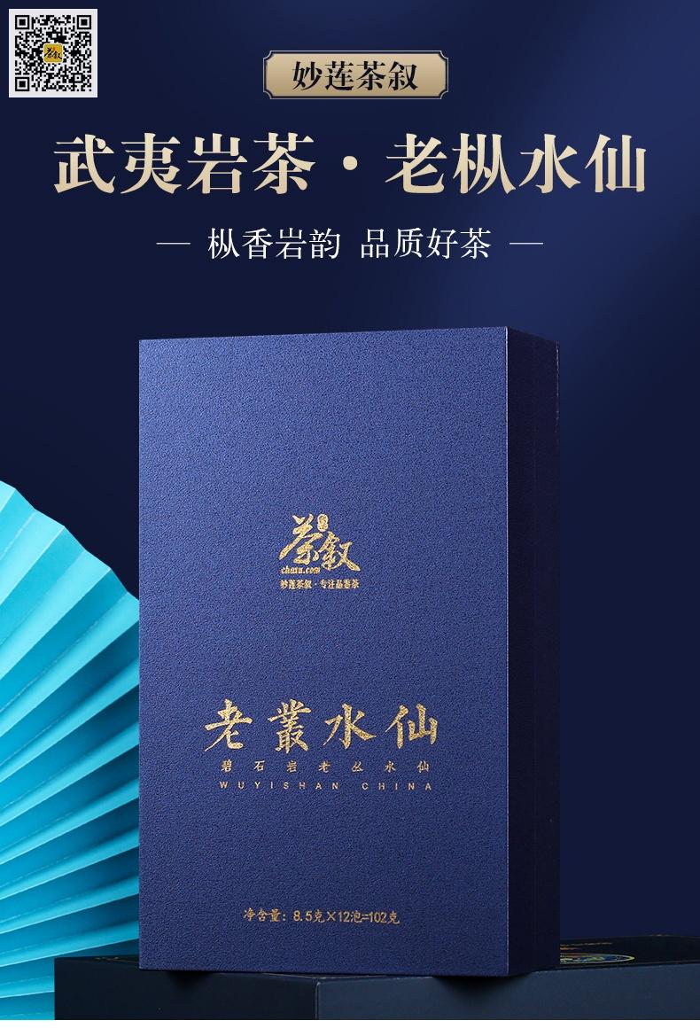 高级商务礼品茶老丛水仙-礼盒包装外观