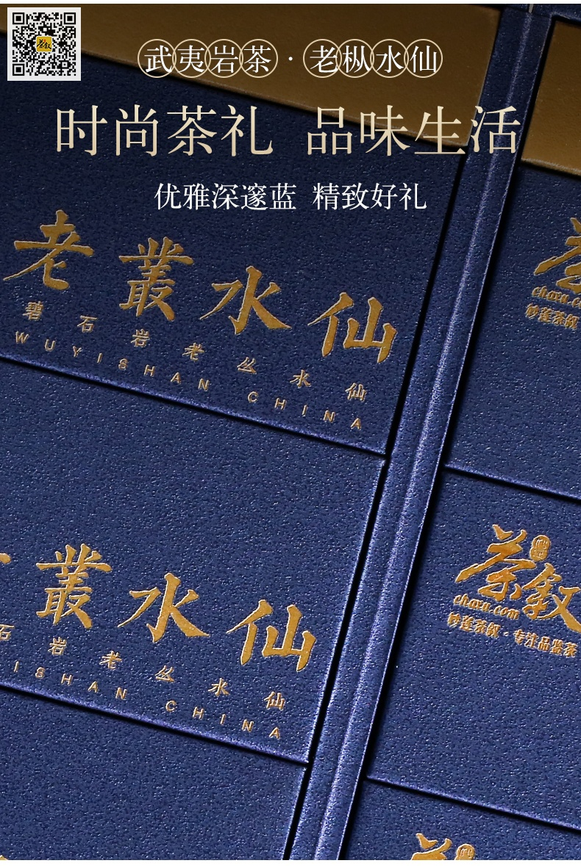 高级商务礼品茶老丛水仙-礼盒内包装