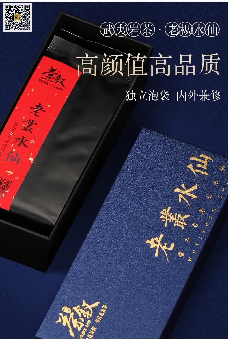 高级商务礼品茶老丛水仙-内盒泡袋
