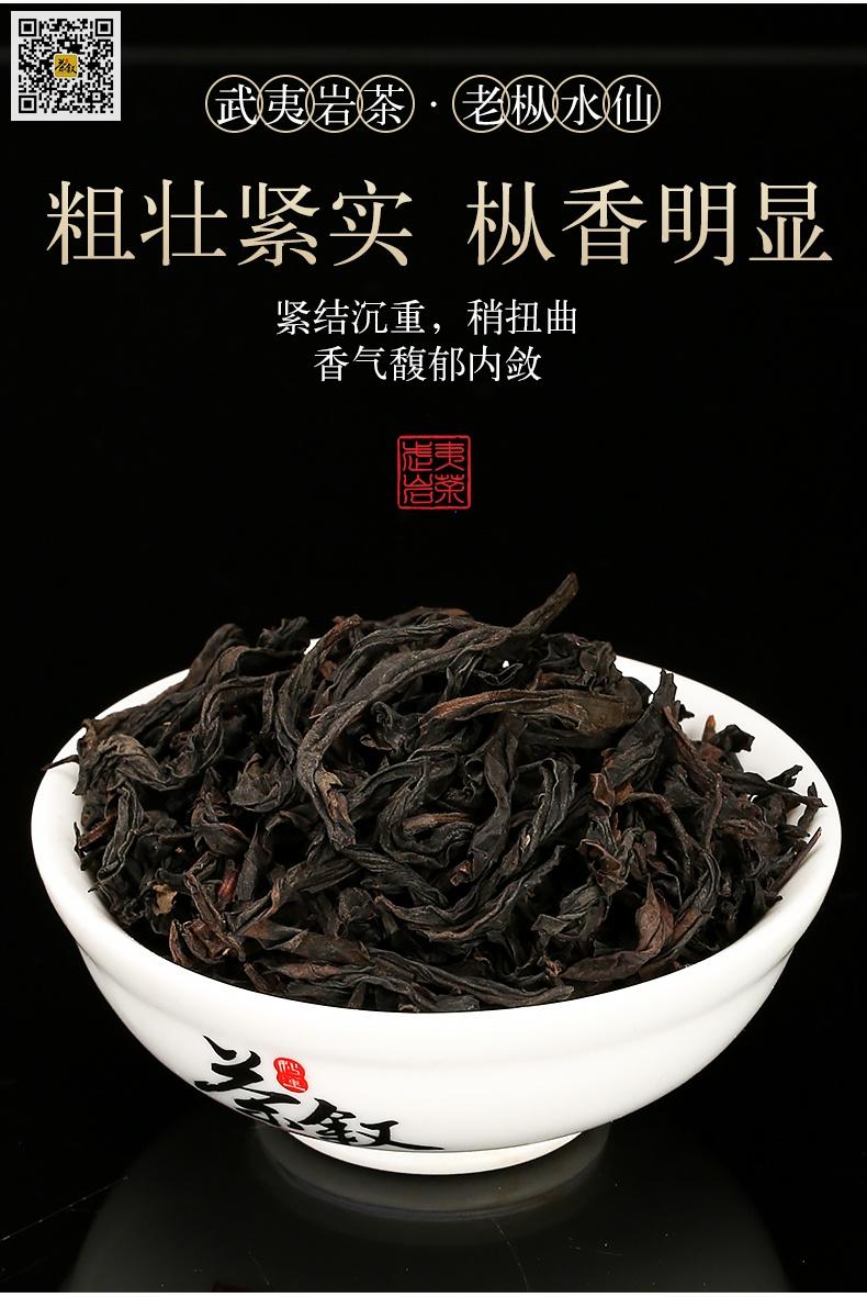 高级商务礼品茶老丛水仙-干茶条索