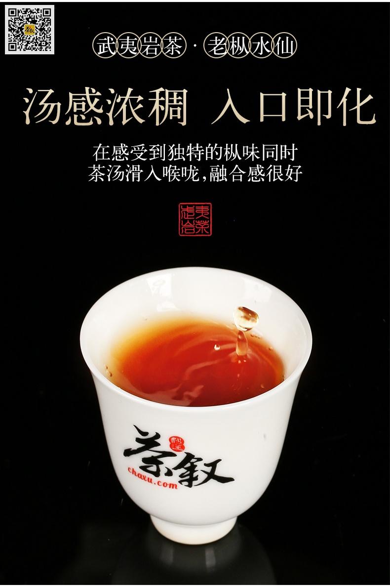 高级商务礼品茶老丛水仙-茶汤滋味