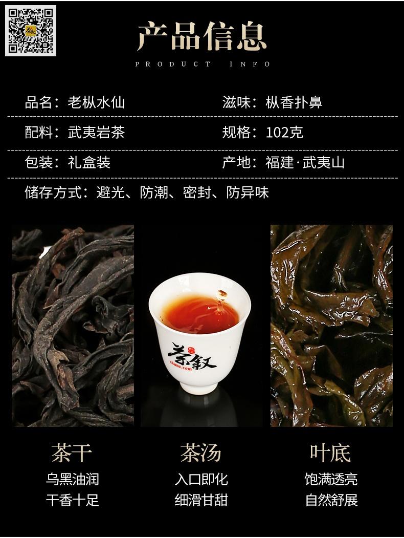 高级商务礼品茶老丛水仙-产品信息