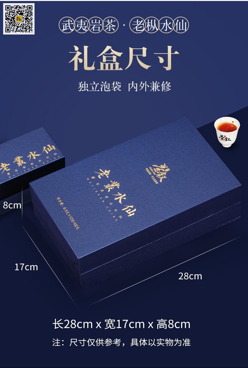 高级商务礼品茶老丛水仙-礼盒尺寸
