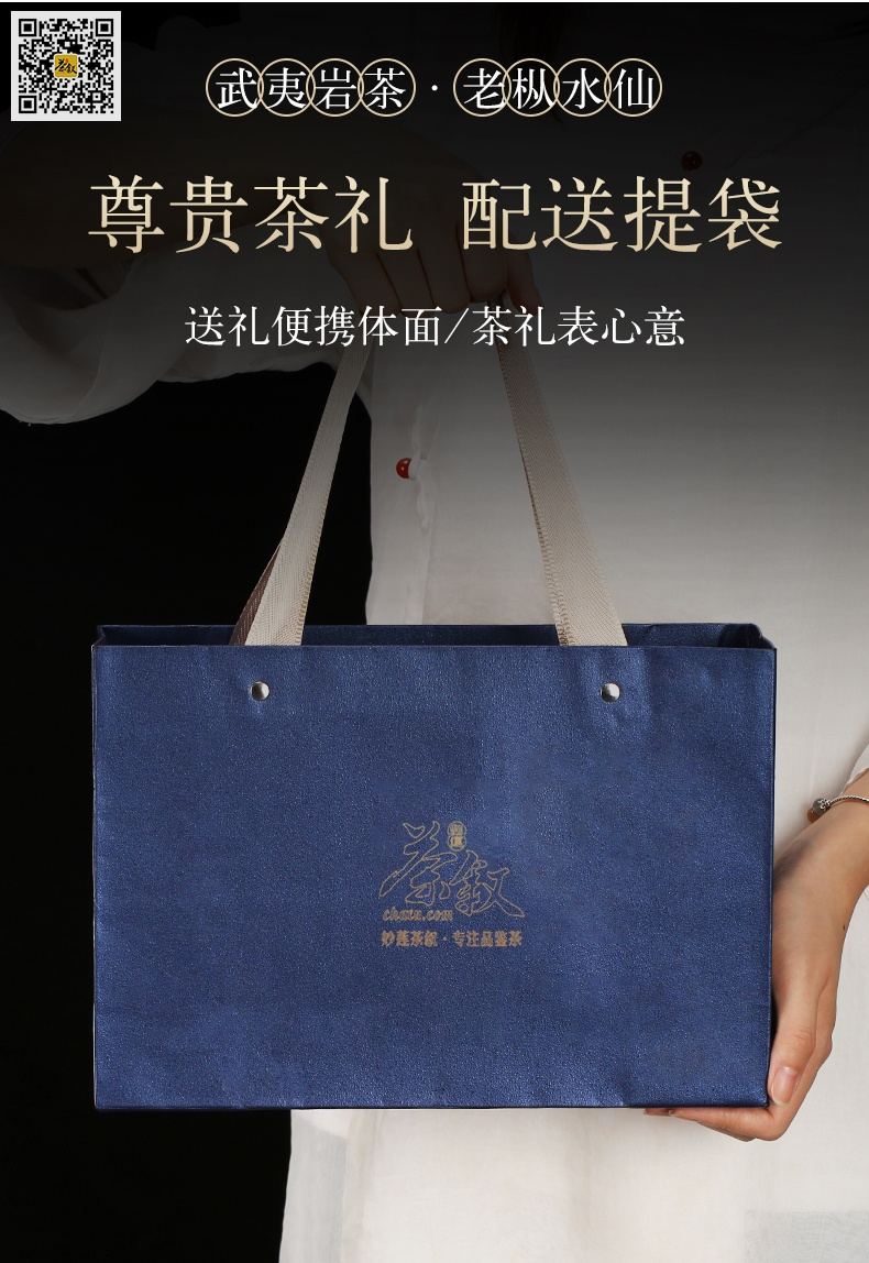高级商务礼品茶老丛水仙-茶礼手提袋