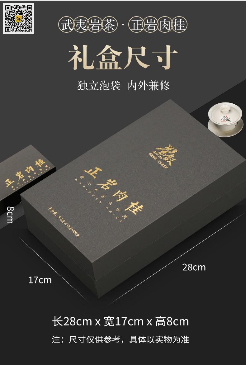 商务礼品正岩肉桂-礼盒尺寸