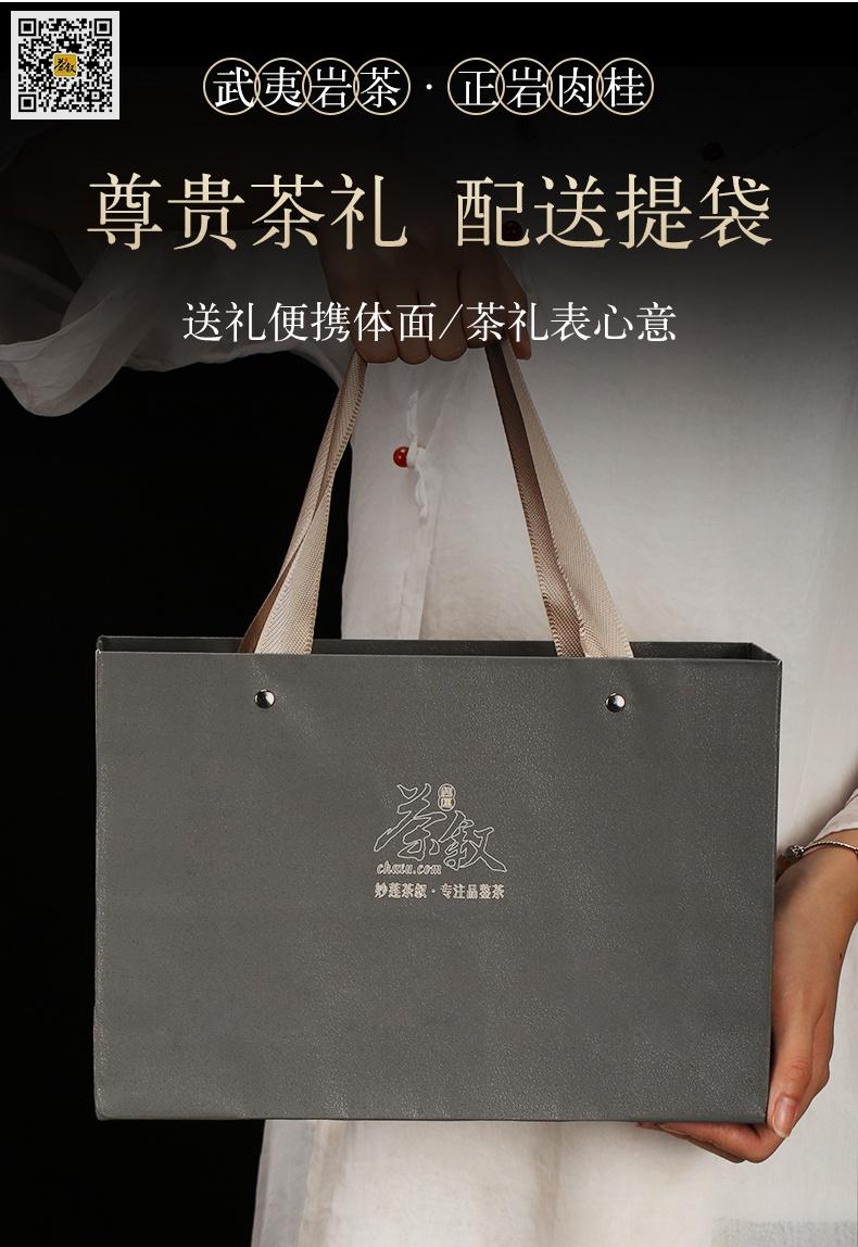 商务礼品正岩肉桂-茶礼手提袋