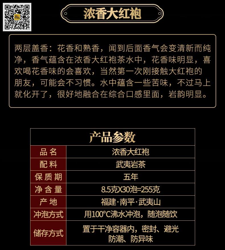 精装礼品茶浓香大红袍-产品信息介绍