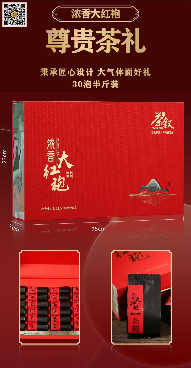 精装礼品茶浓香大红袍-礼盒泡袋包装