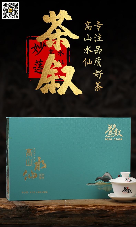伴手礼茶高山水仙-精美礼盒包装