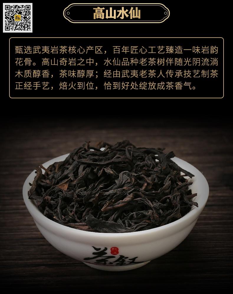 伴手礼茶高山水仙-高山岩茶山场介绍