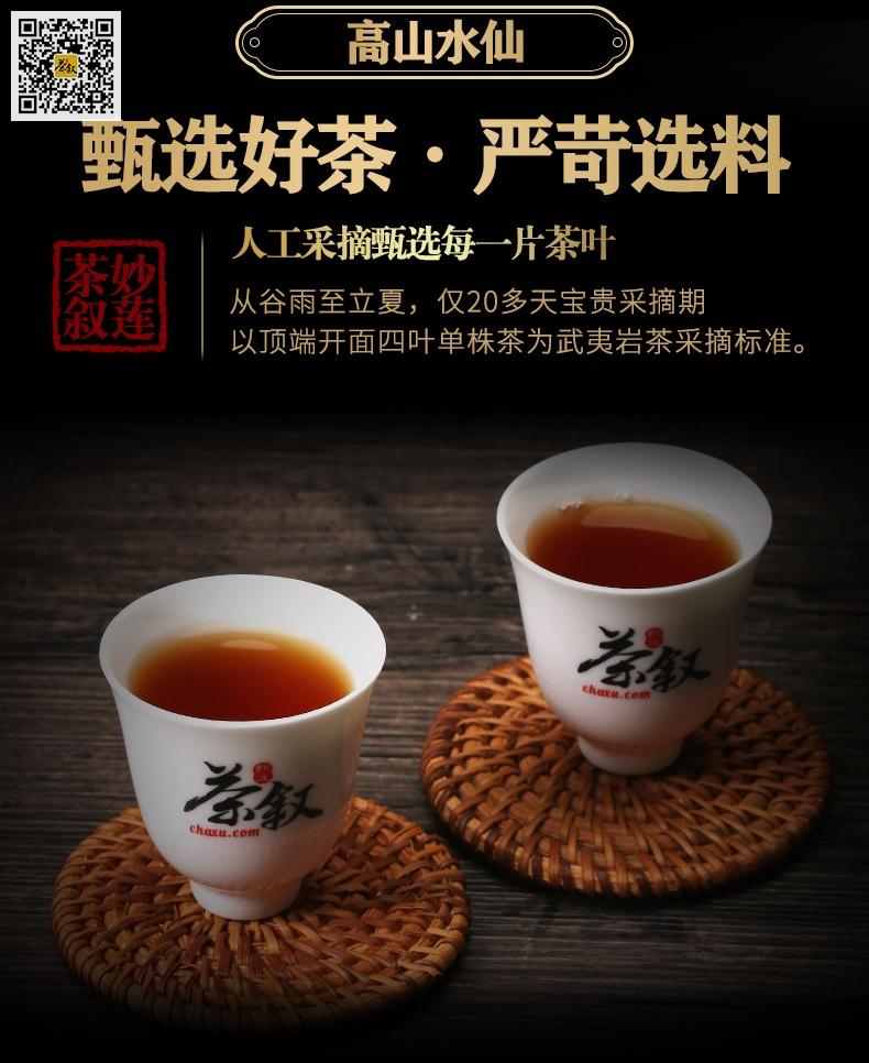 伴手礼茶高山水仙-茶叶采摘期介绍