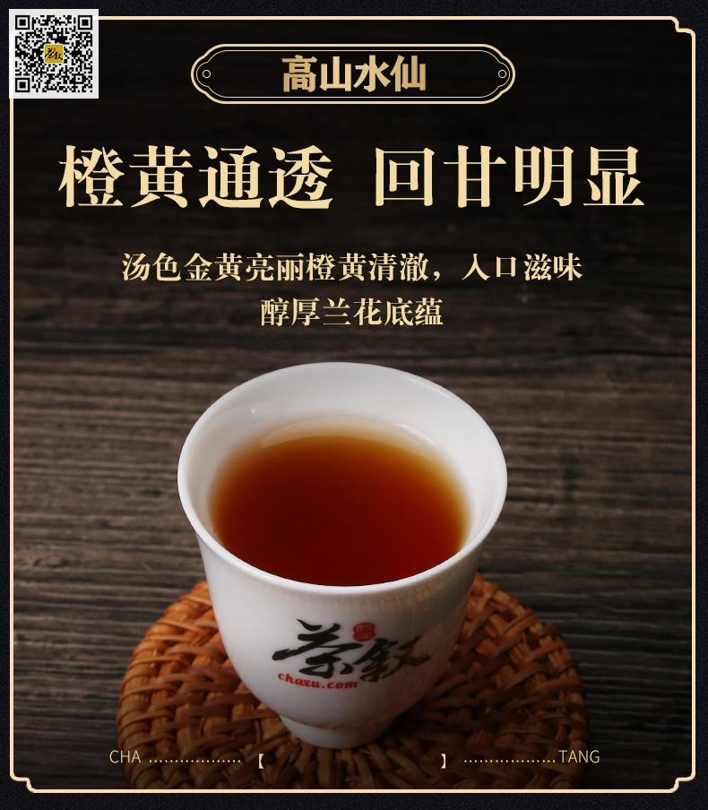 伴手礼茶高山水仙-茶汤介绍