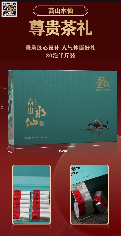 伴手礼茶高山水仙-礼盒尺寸介绍