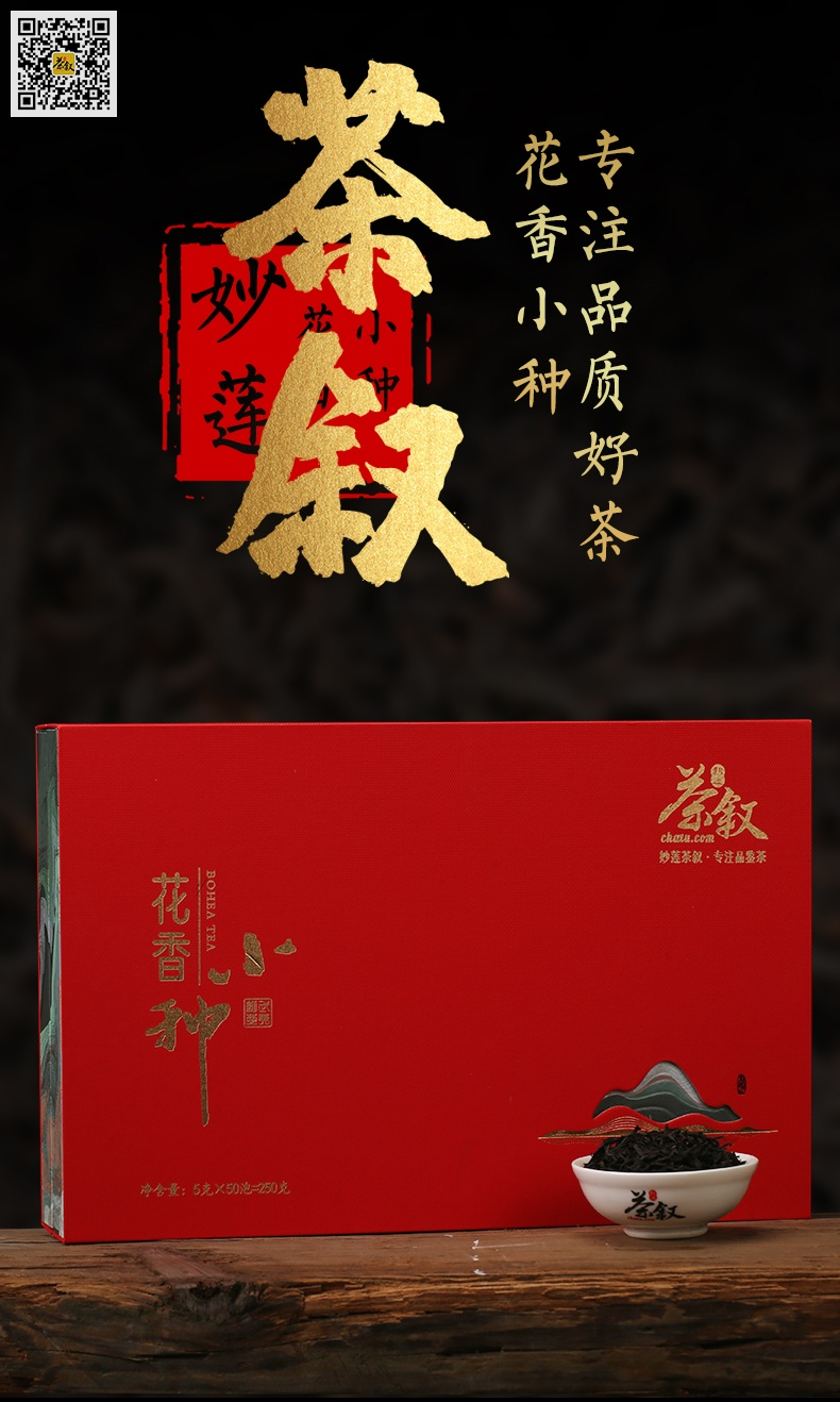伴手礼茶花香小种红茶-精美礼盒包装效果图