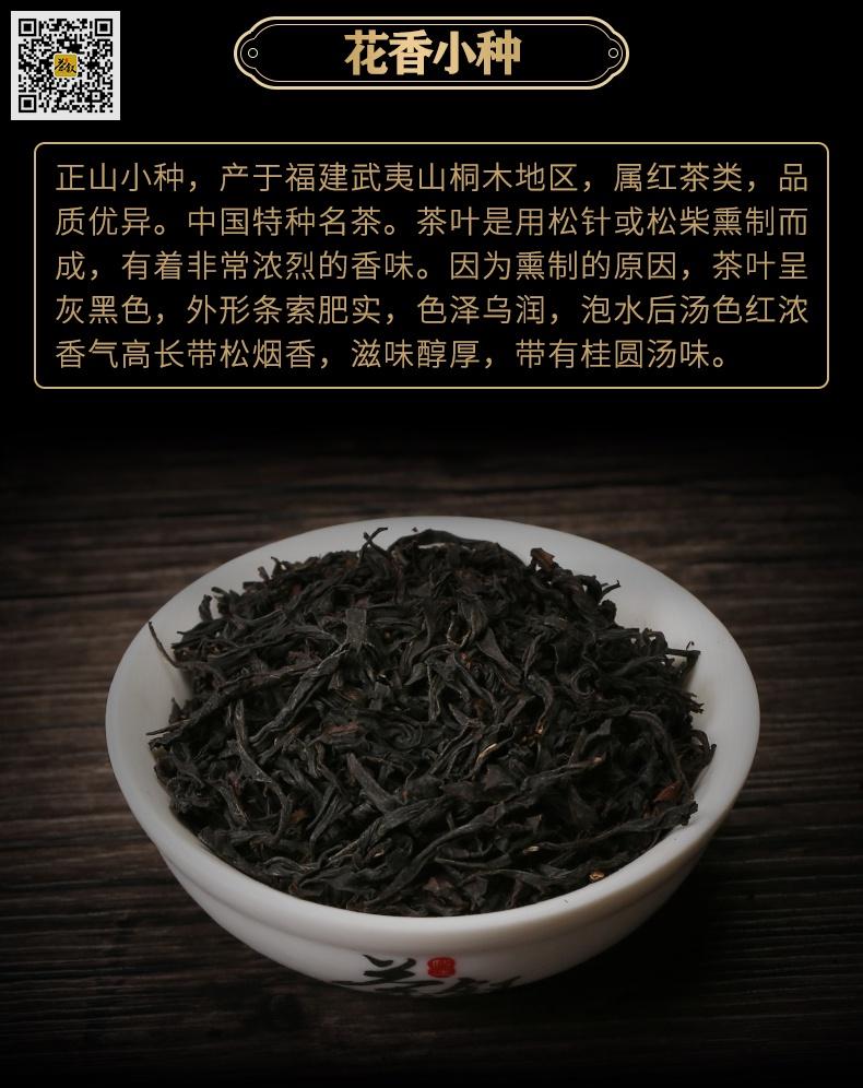 伴手礼茶花香小种红茶-武夷红茶桐木山场介绍