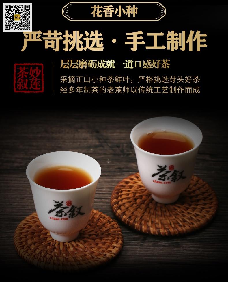 伴手礼茶花香小种红茶-武夷红茶工艺介绍