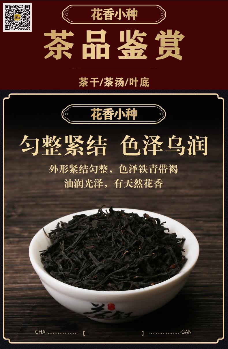 伴手礼茶花香小种红茶-茶干介绍图