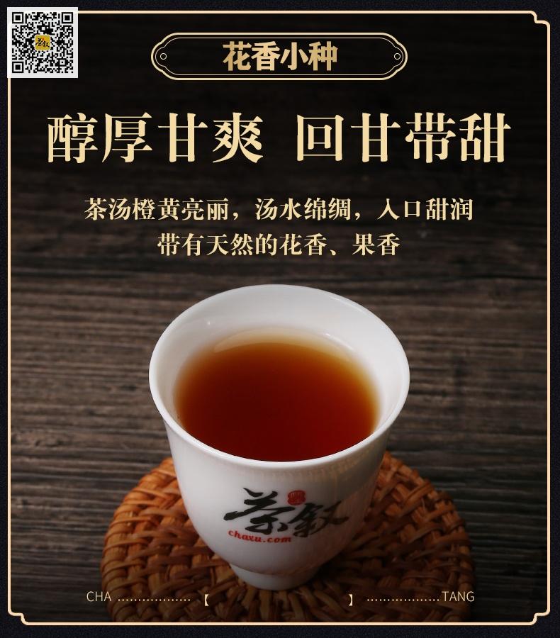 伴手礼茶花香小种红茶-茶汤介绍图