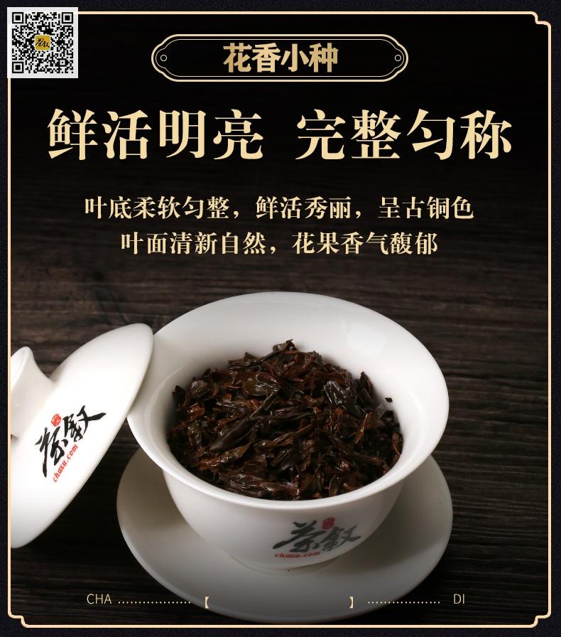 伴手礼茶花香小种红茶-叶底介绍图