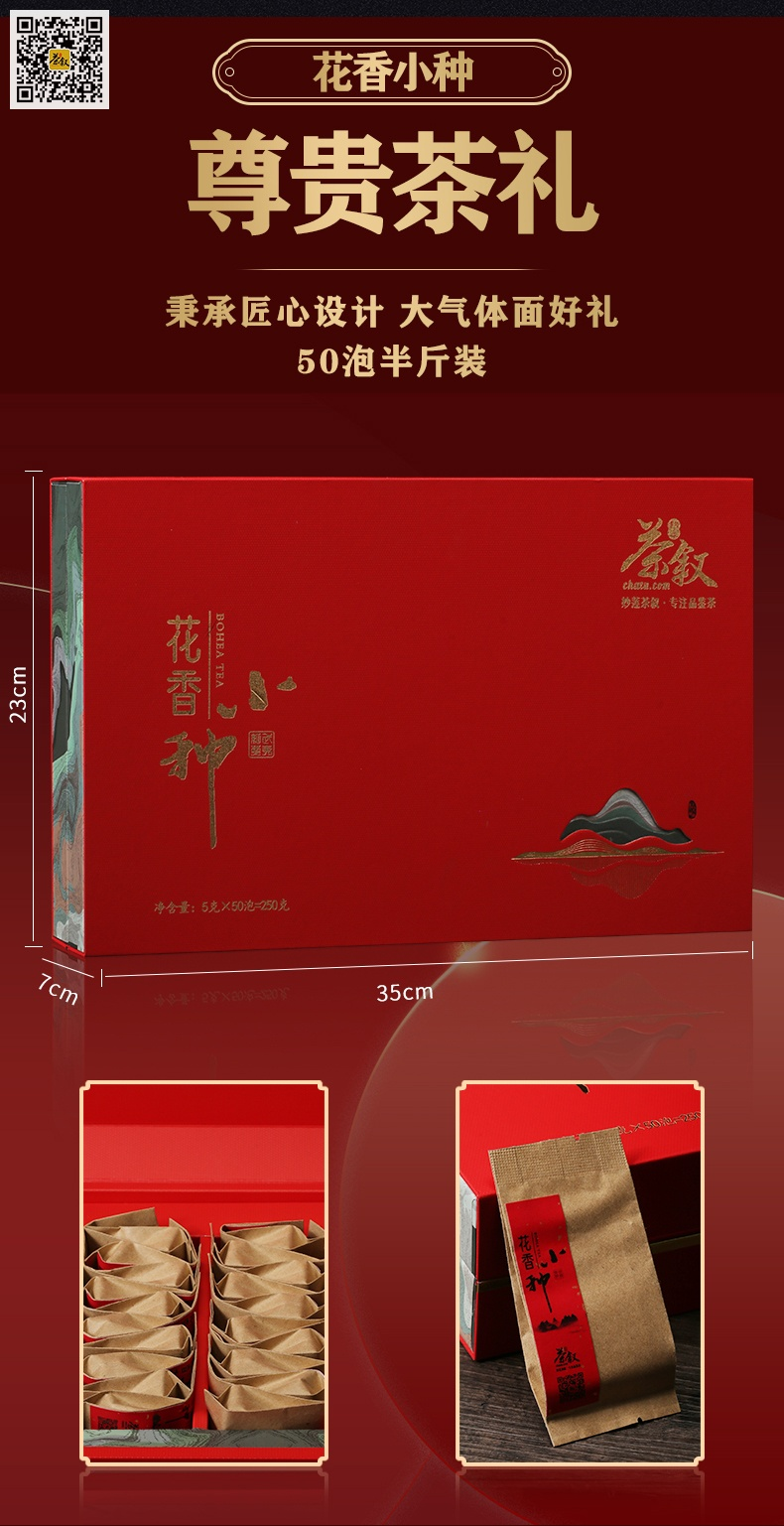伴手礼茶花香小种红茶-礼盒尺寸介绍图