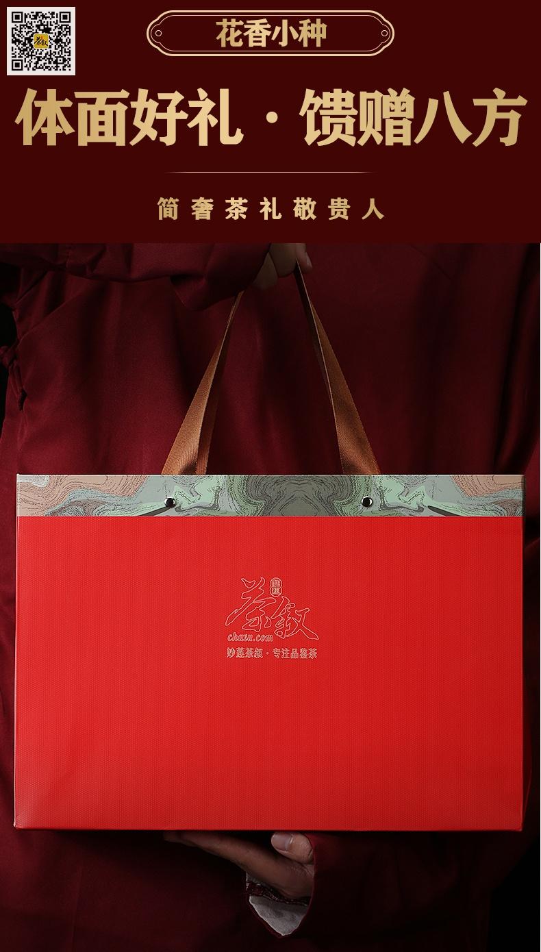 伴手礼茶花香小种红茶-礼盒手提袋效果图